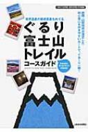 ぐるり富士山トレイルコースガイド 世界遺産の構成資産もめぐる