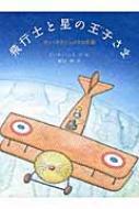 飛行士と星の王子さま サン=テグジュペリの生涯