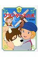 フランダースの犬 徳間アニメ絵本