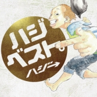 ハジベスト。 (+DVD)【初回限定盤】
