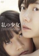 私の少女 DVD