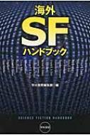 海外SFハンドブック ハヤカワ文庫SF