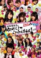 NMBとまなぶくん presents NMB48の何やらしてくれとんねん!Vol.4 (DVD 2枚組)