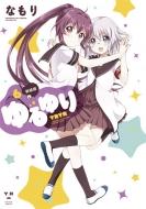 ゆるゆり 6 新装版 IDコミックス/百合姫コミックス