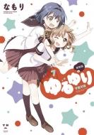 ゆるゆり 7 新装版 IDコミックス/百合姫コミックス