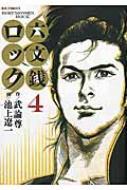 六文銭ロック 4 ビッグコミックスペリオール