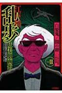 江戸川乱歩妖美劇画館 3 「白髪鬼」「闇の顔」 Sgコミックス