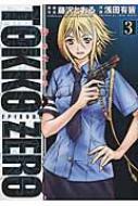 特公 零 Tokko Zero 3 ヒーローズコミックス