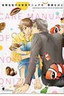 鬼塚先生のお世話マニュアル H & C Comics / Ihr Hertzシリーズ