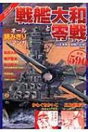 このマンガがすごい! Comics 戦艦大和と零戦-日本海軍 激闘の記録