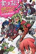 実は私は公式ファンブック ちょいアホ解体新書 少年チャンピオン・コミックス