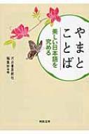 やまとことば 美しい日本語を究める 河出文庫