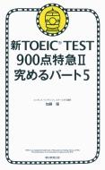 新TOEIC TEST900点特急 2 究めるパート5