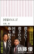 国家のエゴ 朝日新書