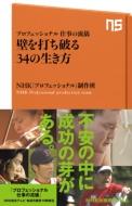 壁を打ち破る34の生き方 プロフェッショナル 仕事の流儀 NHK出版新書