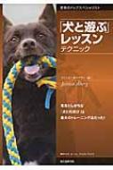 「犬と遊ぶ」レッスンテクニック 見落としがちな「犬との遊び」は最大のトレーニング法だった!
