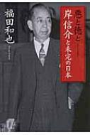 悪と徳と 岸信介と未完の日本 扶桑社文庫
