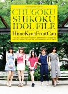 GOOD ROCKS! SPECIAL BOOK CHUGOKU SHIKOKU IDOL FILE
