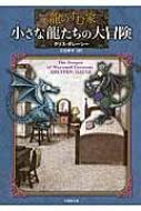 龍のすむ家 小さな龍たちの大冒険 竹書房文庫
