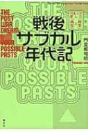 戦後サブカル年代記 日本人が愛した「終末」と「再生」