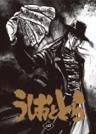 TVアニメ「うしおととら」4巻