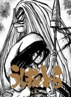 TVアニメ「うしおととら」5巻