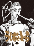 TVアニメ「うしおととら」11巻