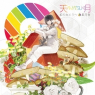 虹の向こうへ/星月夜 (+DVD)【初回限定盤】