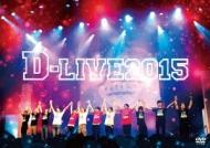 D-LIVE 2015 限定版