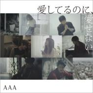 AAA/愛してるのに、愛せない (Ltd)