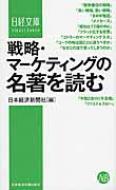 戦略・マーケティングの名著を読む 日経文庫