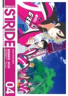 プリンス・オブ・ストライド 04 シルフコミックス