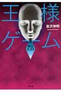 王様ゲーム 再生9.24 双葉文庫