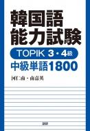 韓国語能力試験topik3・4級中級単語1800