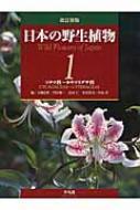 日本の野生植物 1 ソテツ科〜カヤツリグサ科