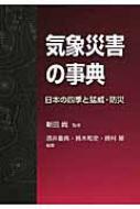 気象災害の事典 日本の四季と猛威・防災