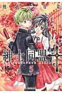 紳士同盟クロス 5 集英社文庫 コミック版