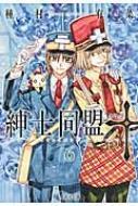 紳士同盟クロス 6 集英社文庫 コミック版