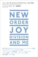 ニュー・オーダーとジョイ・ディヴィジョン、そしてぼく