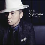 Supernova duet with 三浦大知