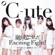 ありがとう〜無限のエール〜/嵐を起こすんだ Exciting Fight! (+DVD)【初回生産限定盤B】