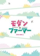 モダン ファーマー DVD-BOX 1
