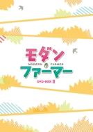 モダン ファーマー DVD-BOX 2
