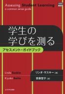 学生の学びを測る アセスメント・ガイドブック 高等教育シリーズ