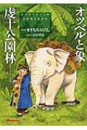 オツベルと象 虔十公園林 ミキハウスの本
