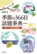 季節の366日話題事典 付・二十四気物語