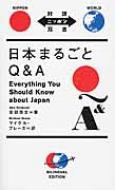 日本まるごとQ&A 対訳ニッポン双書