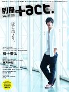 別冊+act.Vol.21 (2015)—CULTURE SEARCH MAGAZINE ワニムックシリーズ 223