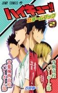 ハイキュー!! TVアニメチームブック Vol.2 ジャンプコミックス