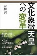 文化象徴天皇への変革